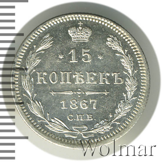 15 копеек 1867 г. СПБ HI. Александр II.