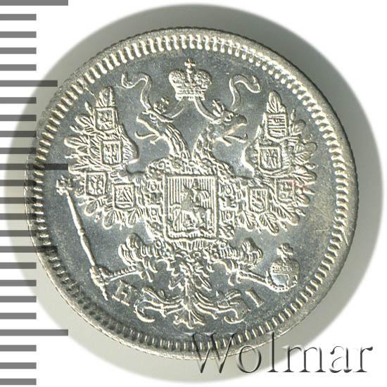 15 копеек 1867 г. СПБ HI. Александр II