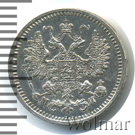5 копеек 1862 г. СПБ МИ. Александр II.