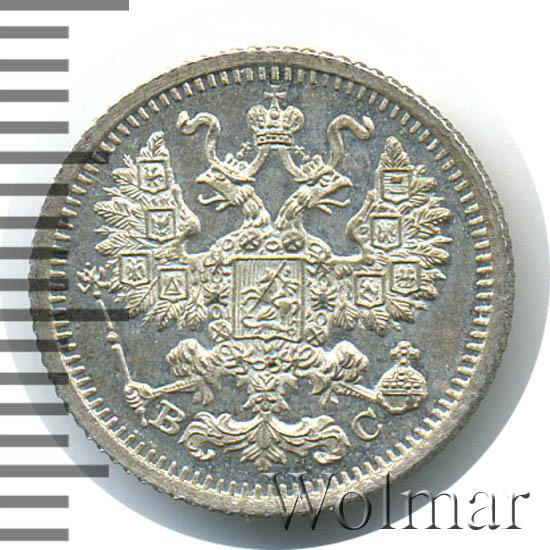 5 копеек 1915 г. ВС. Николай II.