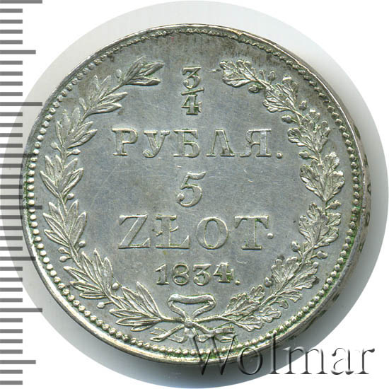 3/4 рубля - 5 злотых 1834 г. НГ. Русско-Польские (Николай I). Буквы НГ