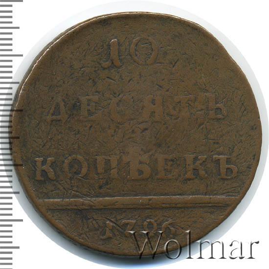 10 копеек 1796 г. Екатерина II. На лицевой стороне вензель. Цифры года сближены. Сетчатый гурт