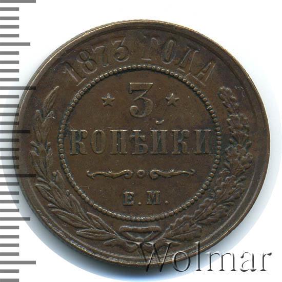 3 копейки 1873 г. ЕМ. Александр II.