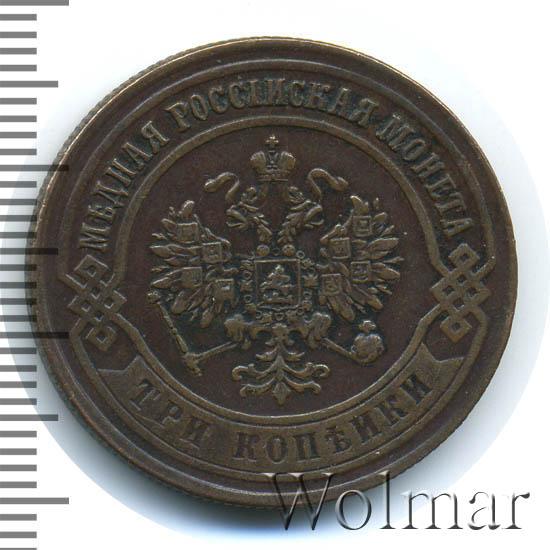 3 копейки 1873 г. ЕМ. Александр II