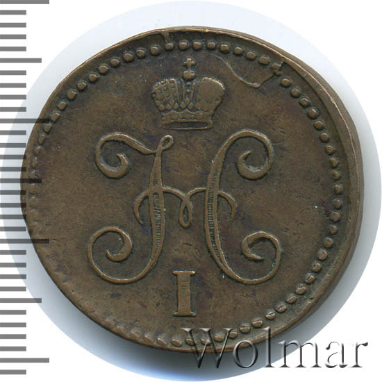 1 копейка 1840 г. СМ. Николай I. Сузунский монетный двор