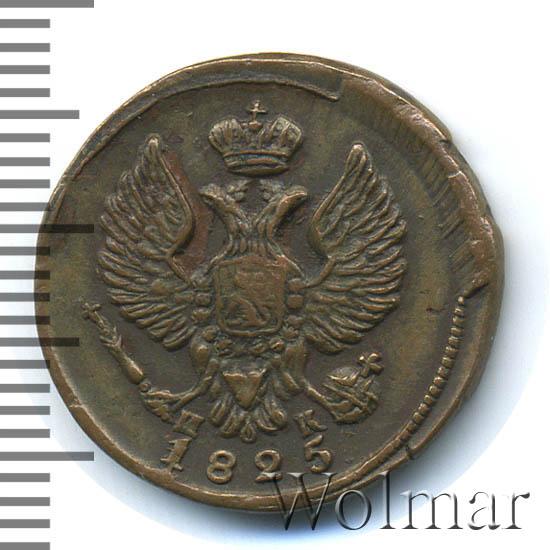 Деньга 1825 г. ЕМ ИК. Александр I