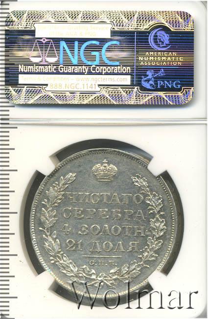 1 рубль 1828 г. СПБ НГ. Николай I.