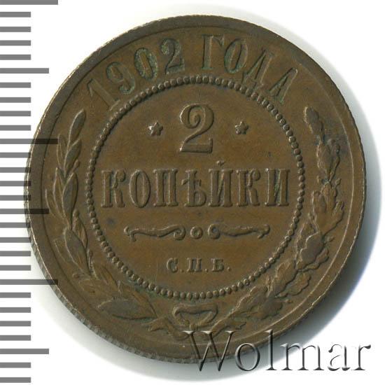 Две копейки 1902 года спб копейка николая 1 цена