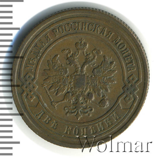 2 копейки 1902 г. СПБ. Николай II.