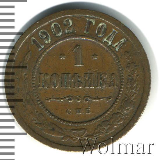 1 копейка 1902 г. СПБ. Николай II.
