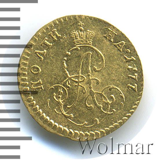 Полтина 1777 г. Екатерина II (Для дворцового обихода)