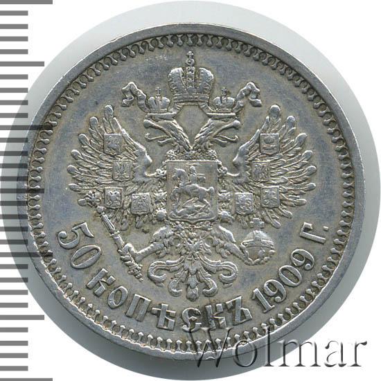 50 копеек 1909 г. (ЭБ). Николай II.