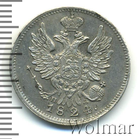 20 копеек 1824 г. СПБ ПД. Александр I