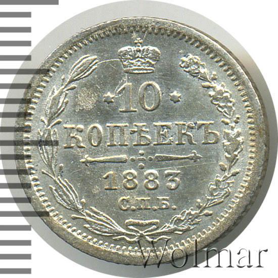 10 копеек 1883 г. СПБ ДС. Александр III. Инициалы минцмейстера ДС