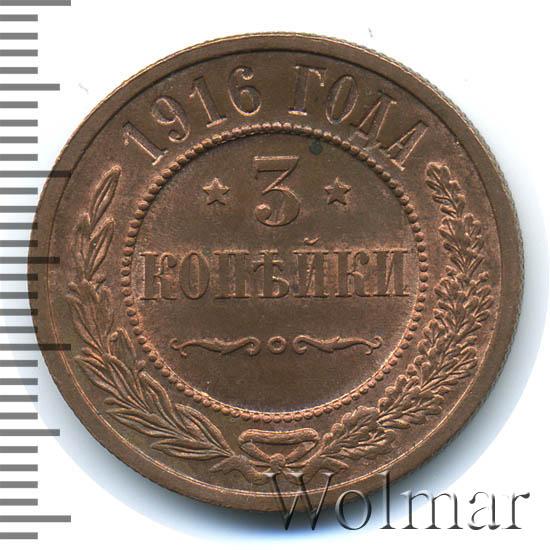 3 копейки 1916 г. Николай II.