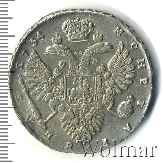 1 рубль 1734 г. Анна Иоанновна Тип года. Без кулона на груди