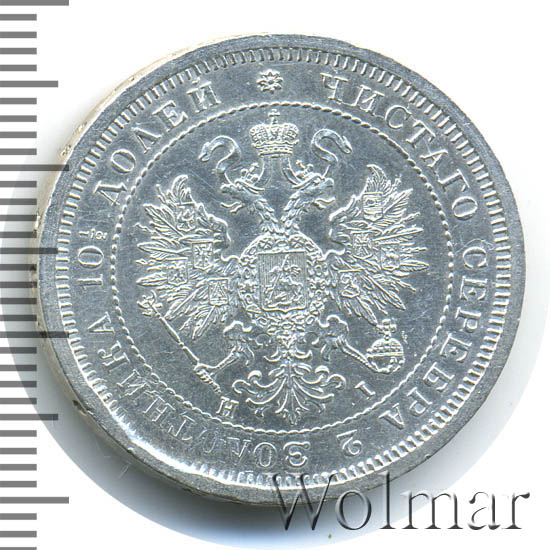 Полтина 1875 г. СПБ HI. Александр II. Орел больше