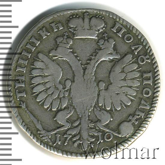 Полуполтинник 1710 г. Петр I