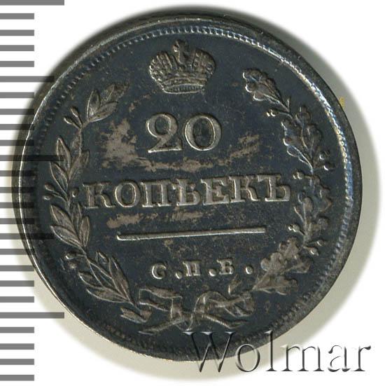 20 копеек 1825 г. СПБ НГ. Александр I. Инициалы минцмейстера НГ