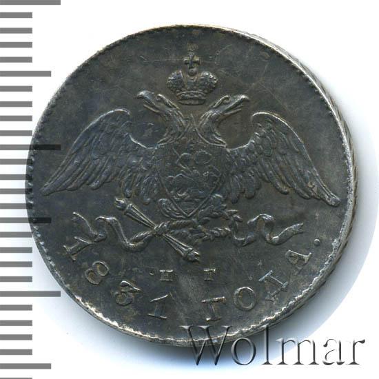 20 копеек 1831 г. СПБ НГ. Николай I. Цифра 2 закрытая