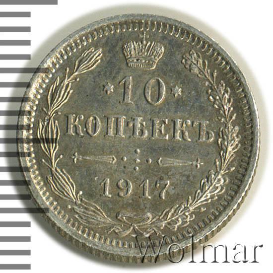 10 копеек 1917 г. ВС. Николай II.