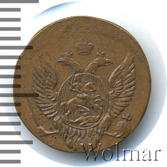 5 копеек 1810 г. СПБ ФГ. Александр I. Гурт узкие насечки влево. Корона узкая