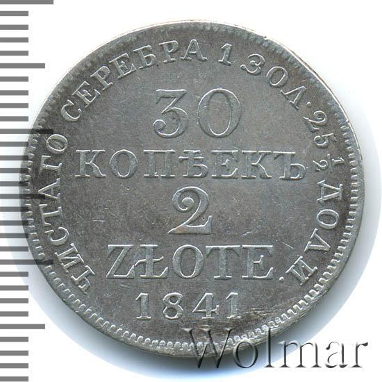 30 копеек - 2 злотых 1841 г. MW. Русско-Польские (Николай I). Среднее перо в хвосте длинное