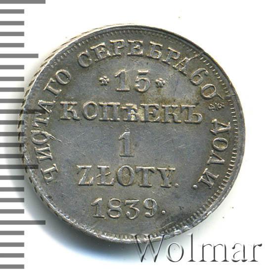 15 копеек - 1 злотый 1839 г. НГ. Русско-Польские (Николай I). Буквы НГ
