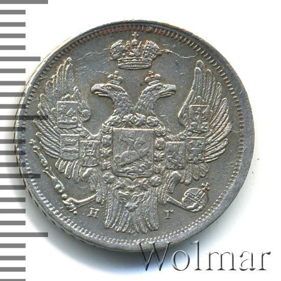 15 копеек - 1 злотый 1839 г. НГ. Русско-Польские (Николай I) Буквы НГ