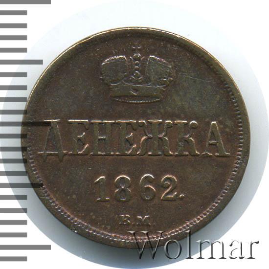 Денежка 1862 г. ЕМ. Александр II. Екатеринбургский монетный двор