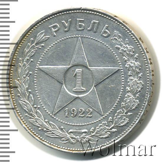 Стоимость 1 рубль 1922 года прощание казака с казачкой касли