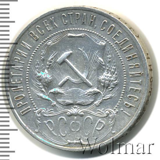 1 рубль 1922 г. Целая точка, АГ
