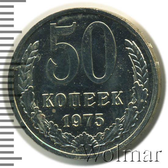 50 копеек 1975 г.