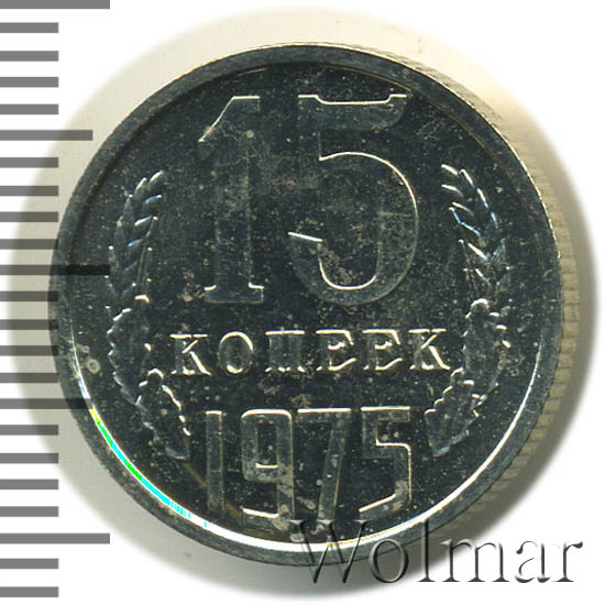 15 копеек 1975 г.