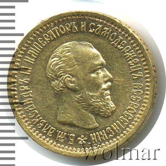 5 рублей 1892 г. (АГ). Александр III. Без инициалов на портрете