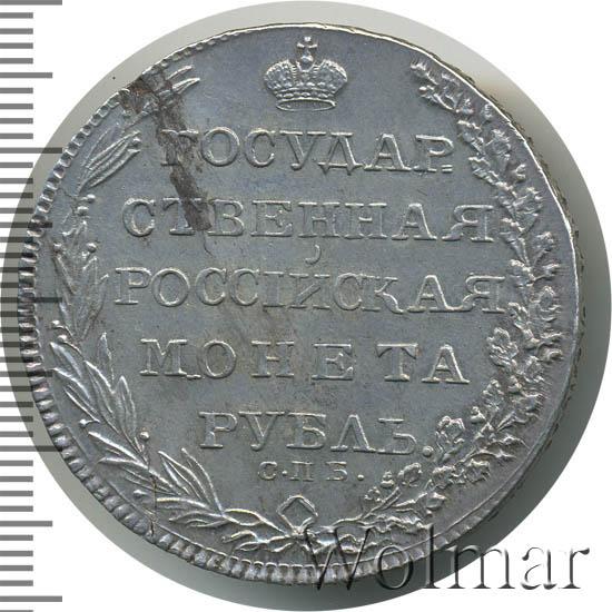 1 рубль 1803 г. СПБ ФГ. Александр I. Инициалы минцмейстера ФГ