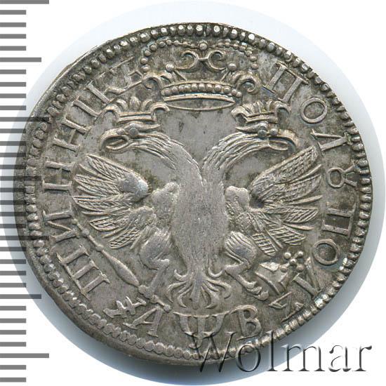 Полуполтинник 1702 г. Петр I Новодел. Серебро