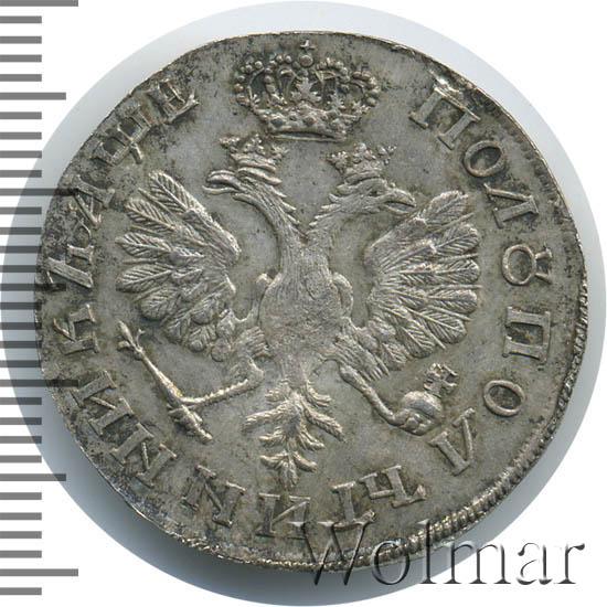 Полуполтинник 1705 г. Петр I. Новодел