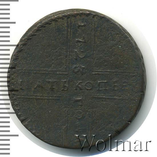 5 копеек 1723 г. Петр I. Год сверху вниз