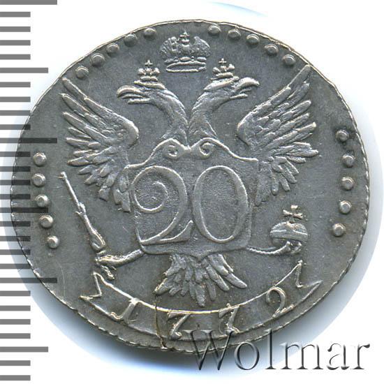 20 копеек 1772 г. СПБ. Екатерина II
