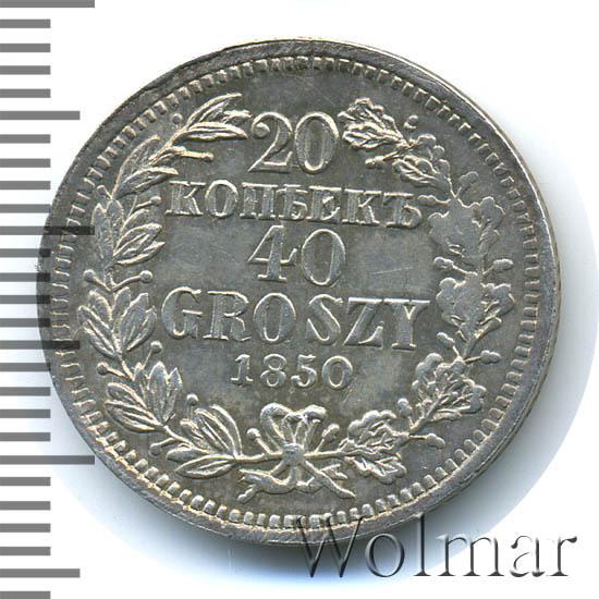 20 копеек - 40 грошей 1850 г. MW. Русско-Польские (Николай I). Бант двойной