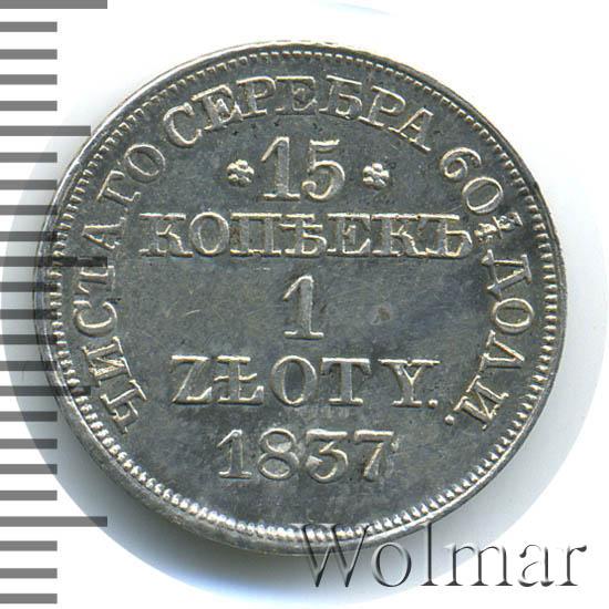 15 копеек - 1 злотый 1837 г. MW. Русско-Польские (Николай I). Св. Георгий меньше. Буквы MW