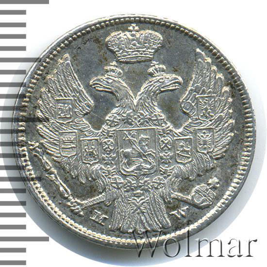 15 копеек - 1 злотый 1837 г. MW. Русско-Польские (Николай I) Св. Георгий меньше. Буквы MW