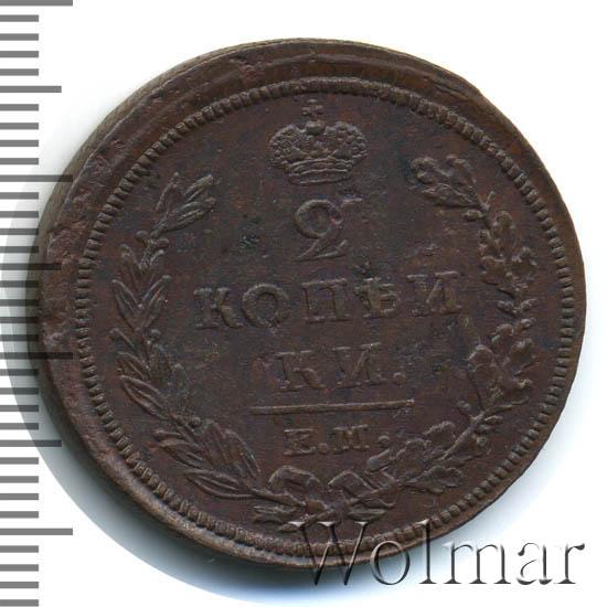 2 копейки 1810 г. ЕМ НМ. Александр I. Екатеринбургский монетный двор. Венок широкий