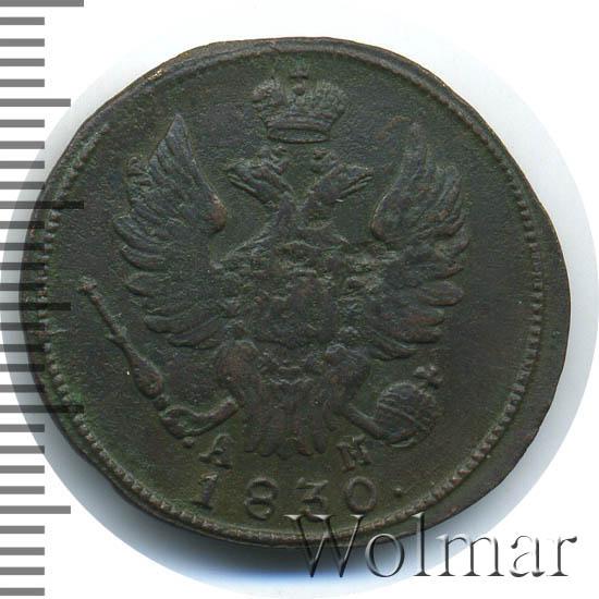 1 копейка 1830 г. КМ АМ. Николай I. Сузунский монетный двор