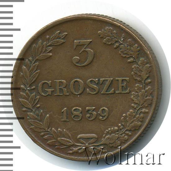 3 гроша 1839 г. MW. Русско-Польские (Николай I). Хвост орла веером