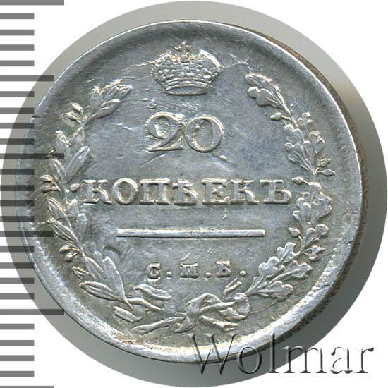 20 копеек 1814 г. СПБ ПС. Александр I. Инициалы минцмейстера ПС
