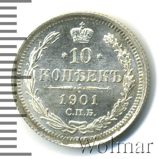 10 копеек 1901 г. СПБ ФЗ. Николай II. Инициалы минцмейстера ФЗ