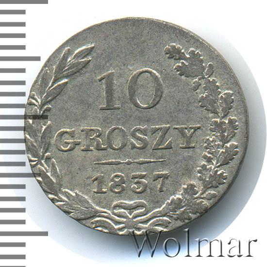 10 грошей 1837 г. MW. Русско-Польские (Николай I). Св. Георгий в плаще