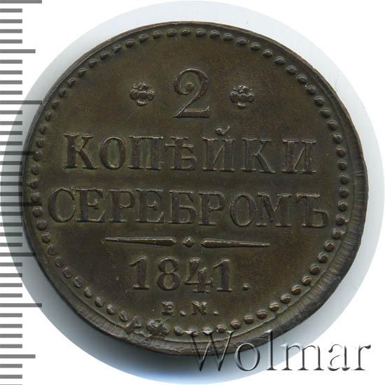 2 копейки 1841 г. ЕМ. Николай I. Вензель не украшенный. Екатеринбургский монетный двор